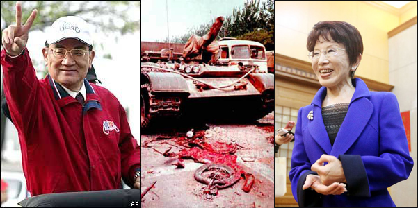 Lien Chan and Hung Hsiu-chu with image of bloody Chinese tank treads running over bicycle at Tiananmen Square