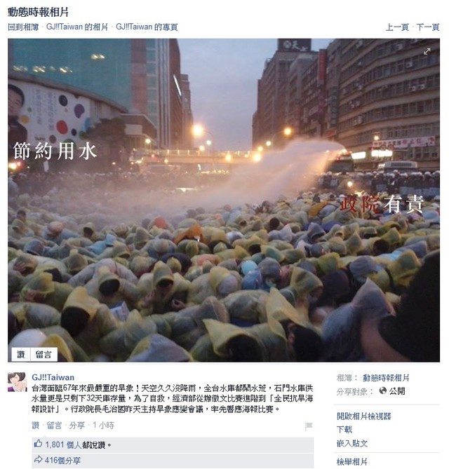 KMT-watercannons-sunflower-protest