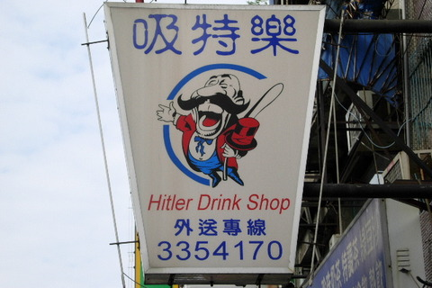 Hitler_drink_shop_3