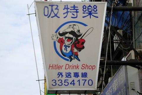 Hitler_drink_shop_3
